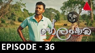Helankada - Episode 36 | 24th August 2019 | Sirasa TV Thumbnail