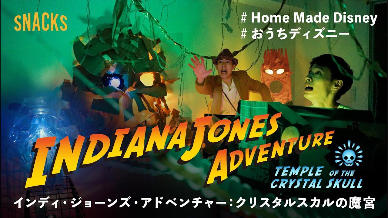 【おうちで再現】東京ディズニーシー/インディ・ジョーンズ:クリスタルスカルの魔宮 Indiana Jones Adventure:Temple of the Crystal Skull