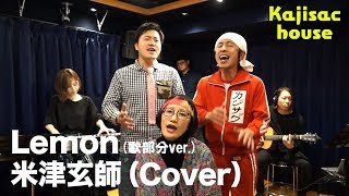 【歌部分ver】kajisac house lemon米津玄師 cover