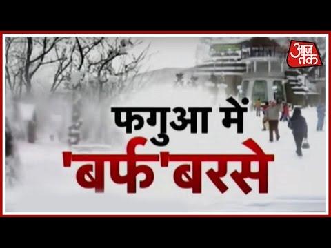 Aaj Subah: Fresh Snowfall  And Rainfall In Kashmir, Himachal