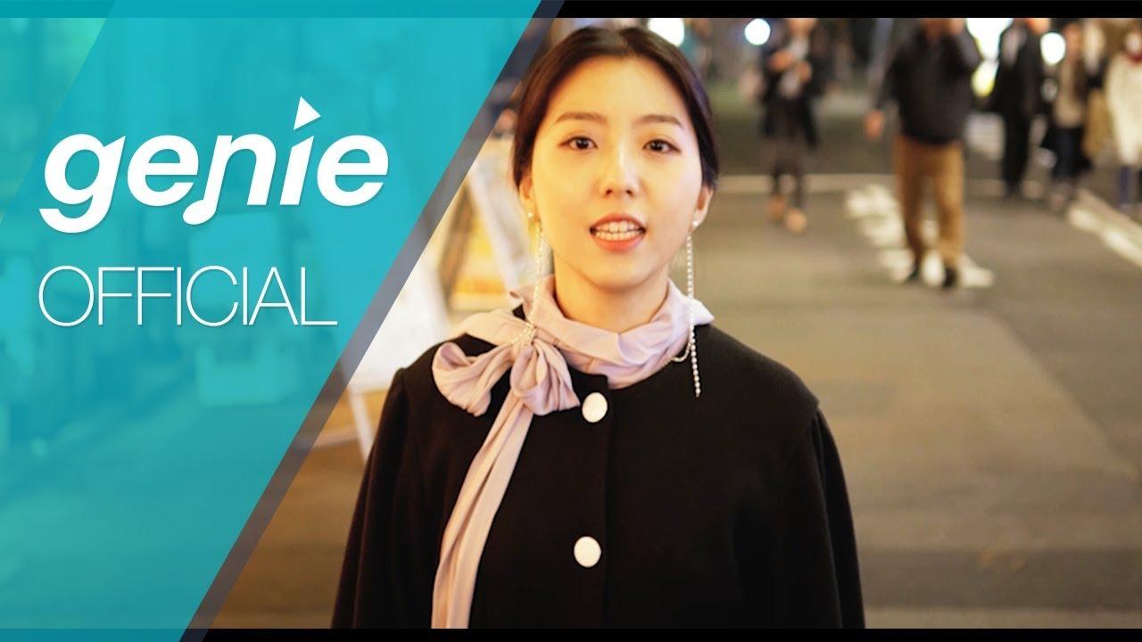 재인 (Jane) - C'est La Vie (feat. Stella Jang) Official M/V