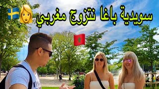 سمعو فتيات سويديات👩🇸🇪 اشنو بغاو في زوج المستقبل باغين يتزوجو مغاربة 😍🇲🇦/ مغربي في سويد