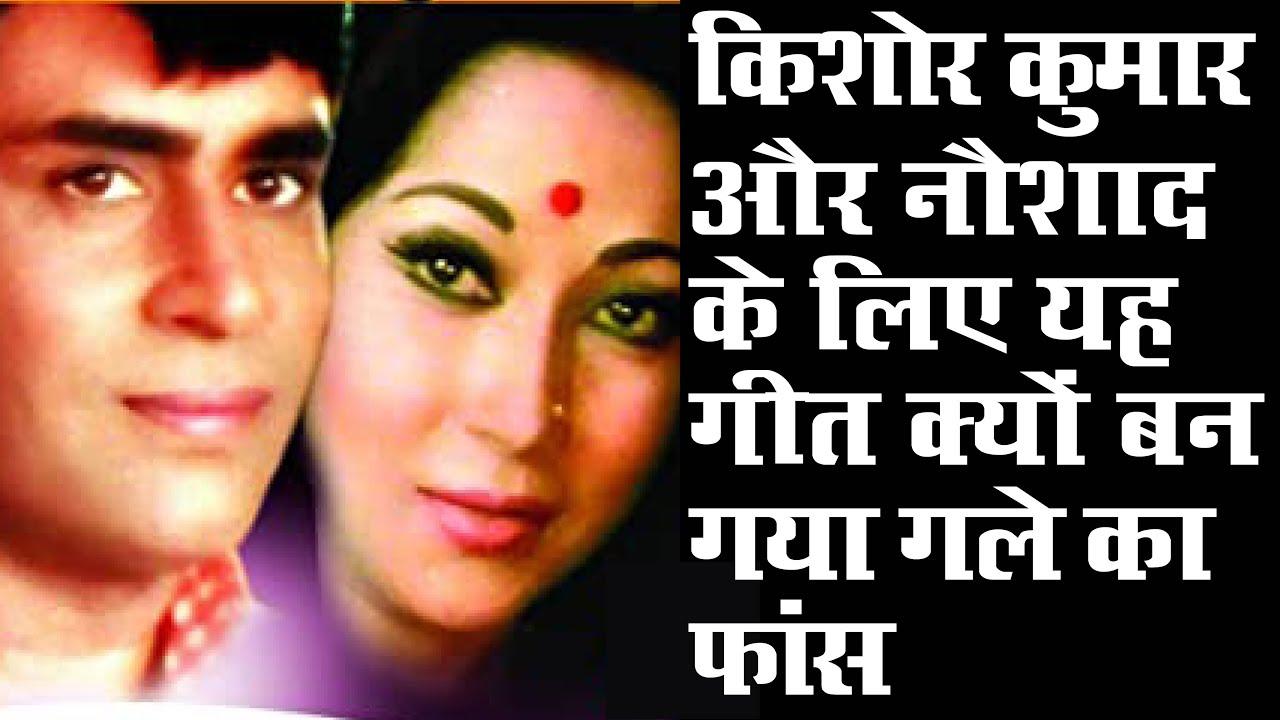 Kishore Kumar Song For Naushad II  नौशाद और किशोर कुमार के लिए यह गीत क्यों बन गया निर्णायक