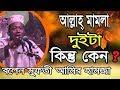 আল্লাহ্ মামলা দুইটা বলেন মুফতী আমির হামজা। Mufti Amir Hamza.Mahfil Media