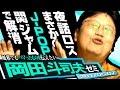 岡田斗司夫ゼミ5月7日号「関ジャム完全燃焼で夜話ロス解消ヒャダインにJ-POPの面白さを教わった話と大量のコレクションが手元に戻ったので今回からちょっとずつ紹介」