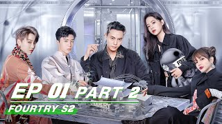 【FULL】Fourtry2 EP01 Part 2 | 潮流合伙人2 | iQIYI