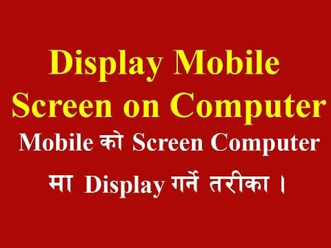 How to Record / Display Mobile Phone Screen on Computer in Nepal  Free & Fast .
