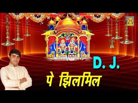 डी जे पे झिलमिल झिलमिल होए   D J Pe Jhilmil Jhilmil Hoe   Ramdhan Gujjar   New Kaila Maiya Bhajan