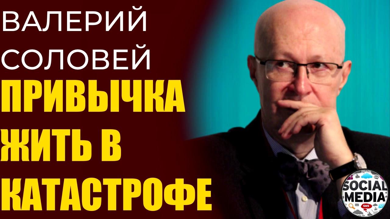 Валерий Соловей. Больше заболевших - меньше протестов