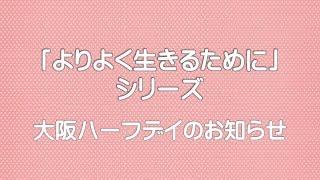 【「よりよく生きるために」シリーズ】大阪ハーフデイのお知らせ