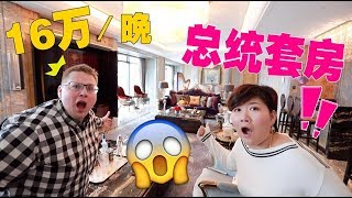 我带老婆去住了中国上海一晚16万的酒店总统套房!【王思聪的酒店】
