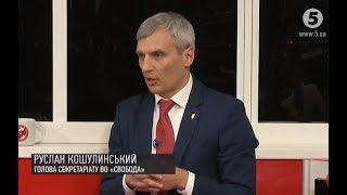 LIVE | РУСЛАН КОШУЛИНСЬКИЙ про особливості виборчої кампанії-2019 | #БлогПост - 22:00