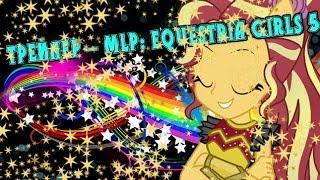 ✪Трейлер - MLP: Equestria Girls 5✪
