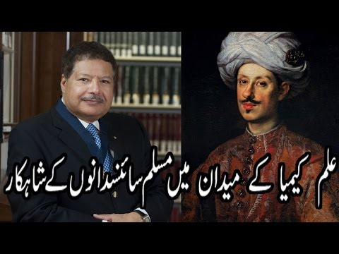 Muslim scientists and their inventions in Chemistry  part#1 (urdu) | Muslim Scientist in History|