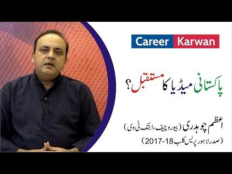 Future Of Media In Pakistan