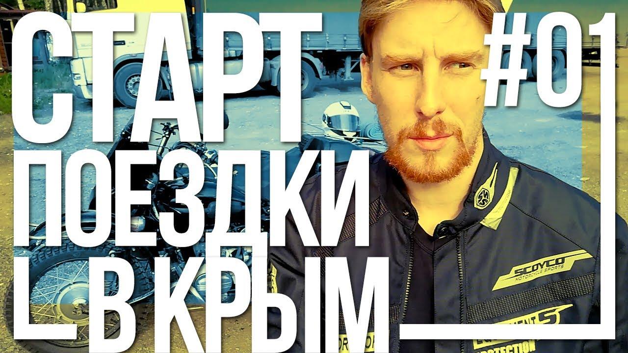 Поездка в Крым на мотоцикле Урал #01 - Старт и первые впечатления [4 августа 2018]