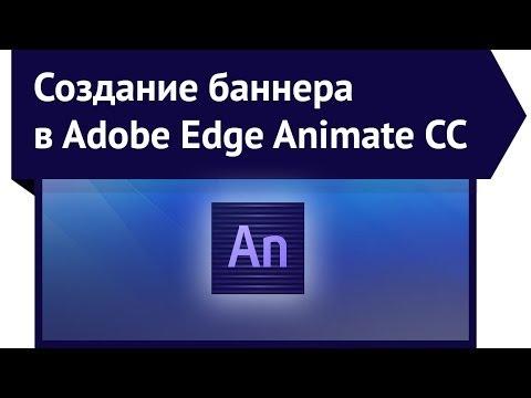 Edge Animate уроки: создание html5 баннера. Запись вебинара
