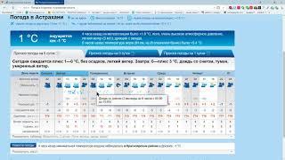 Погода в Астрахани, Астраханская область — Яндекс Браузер 25 11 2017 16 37 18