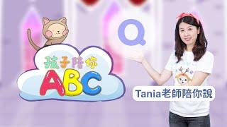 【孩子陪你ABC】Q字母和單字 | 中英教學&字幕