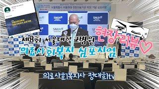 [의특tv] 의료사회복지 심포지엄 현장리뷰♡