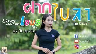 ฝากใบลา-เนย ภัสวรรณ Cover เวอร์ชั่นภาษาเขมรถิ่นไทย By มิ้น สุธาทิพย์