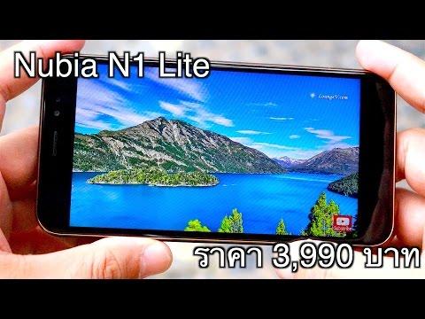 """รีวิว Nubia N1 lite : จอ 5.5"""" ดีไซน์สวย ราคาประหยัด 3,990 บาท"""
