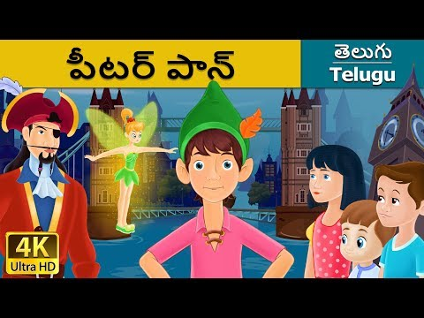 Peter Pan in Telugu - Fairy Tales in Telugu - Telugu Stories - 4K UHD - Telugu Fairy Tales