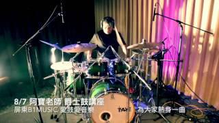 阿寶solo影片 屏東B1music