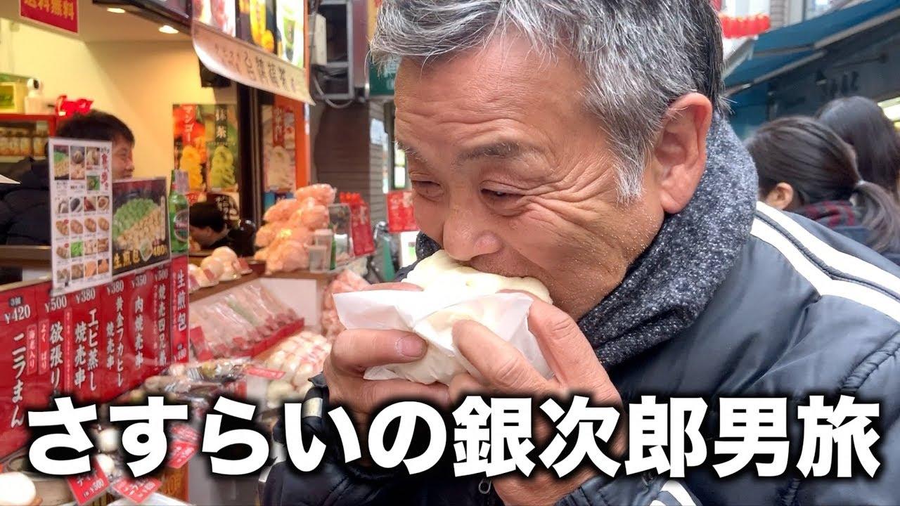 銀次郎の男旅〜横浜編〜