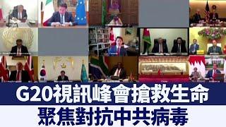 G20視訊峰會 聚焦對抗中共病毒|新唐人亞太電視|20200328