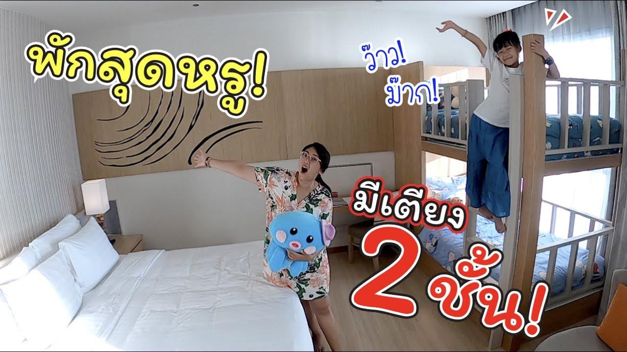 พักโรงแรมหรู!! มีเตียง 2 ชั้น ว๊าวมากๆ | Mövenpick Pattaya | แม่ปูเป้ เฌอแตม Tam Story