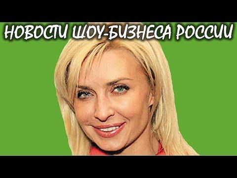 Татьяна Овсиенко в 50 лет решила родить ребенка. Новости шоу-бизнеса России.