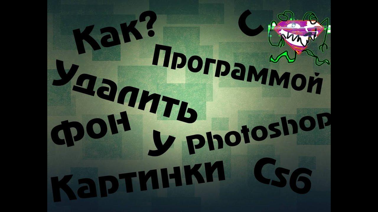 Как убрать фон с картинки в программе Photoshop cs6 - YouTube