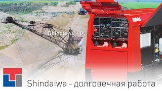 Обзор Сварочного Агрегата SHINDAIWA