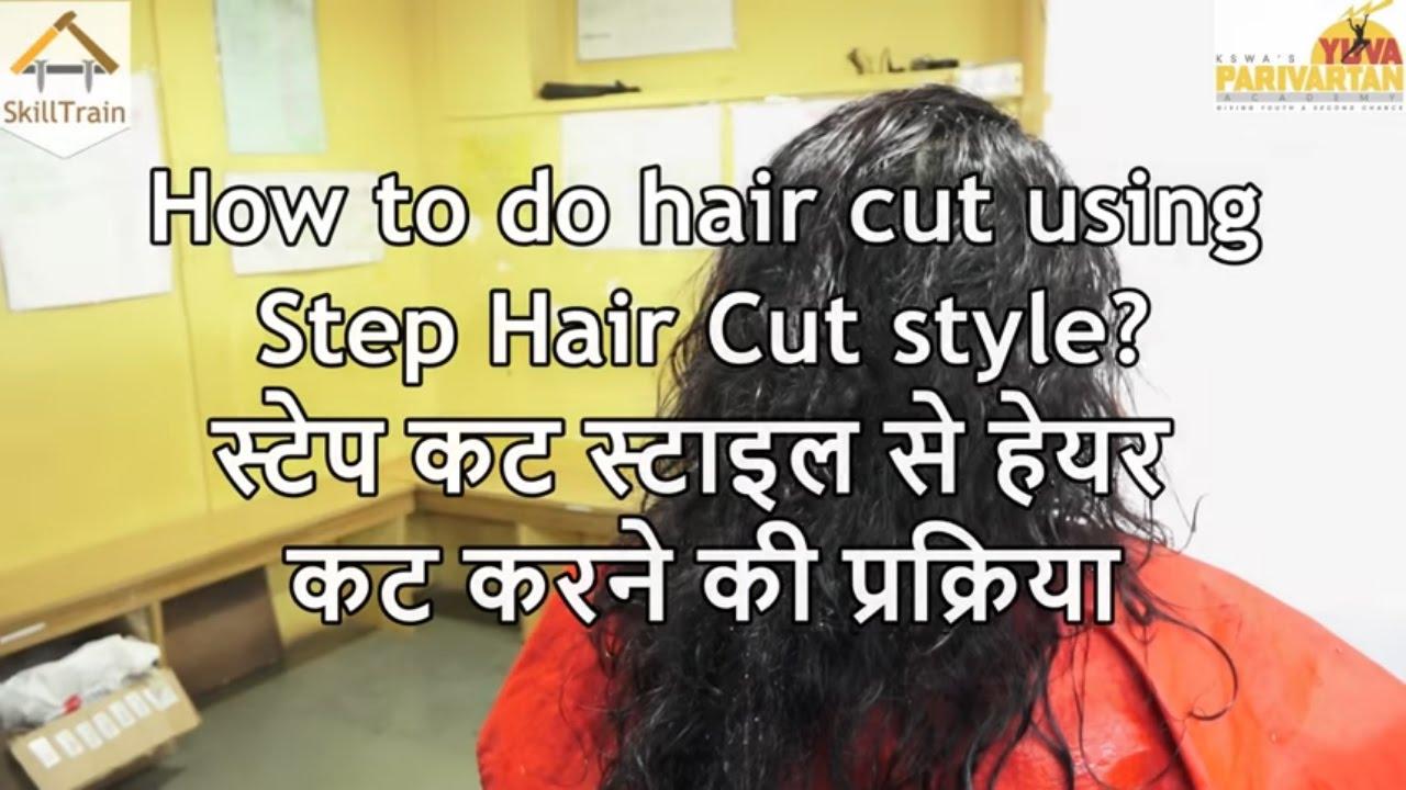 Learning Hair Cut , Step Cut (Hindi) (हिन्दी)