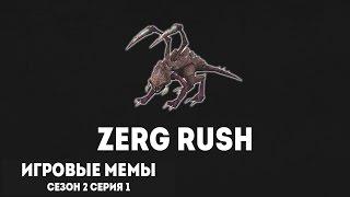 ZERG RUSH. Игровые мемы [2.1]