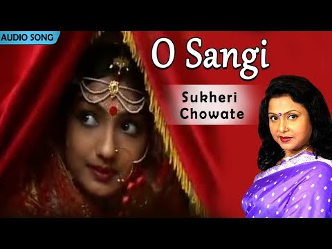O Sangi | Sukheri Chowate | Mita Chatterjee | Bengali Hit Songs | Atlantis Music