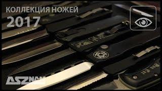Моя коллекция ножей (ноябрь 2017)