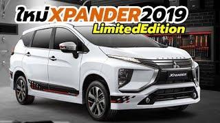 เปิดตัว-2019-mitsubishi-xpander-ultimate-limited-edition-ในงาน-iims-2019-cardebuts