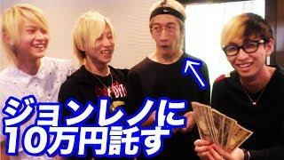 ボートレースでジョンレノに10万円賭けさせてみた結果…
