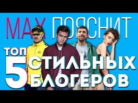 ТОП 5 СТИЛЬНЫХ БЛОГЕРОВ | MAX ПОЯСНИТ