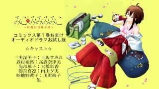 YGC「みこみみみみこ」第1巻おまけオーディオドラマお試し版