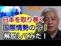 【藤井厳喜】日本を取り巻く国際情勢の今!詳しく解説してみた!