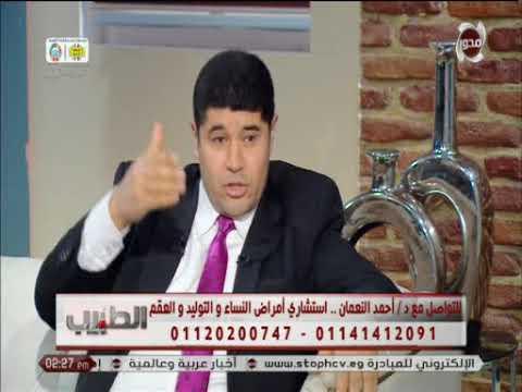 Photo of الطبيب | سؤال وجواب عن الحقن المجهري والحمل الطبيعي للمرأة مع د. أحمد النعمان – اسئلة واجوبة