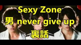 佐藤勝利・中島健人・菊池風磨(Sexy Zone) - 男 never give up