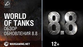 World of Tanks. Обзор обновления 8.8