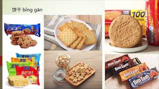 Chinese Vocabulary Food - 饼干 bǐng gān - cookies (HSK 4)