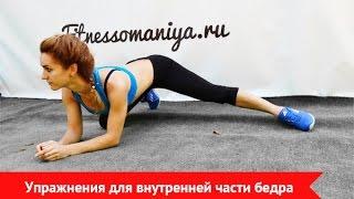 Упражнения для внутренней поверхности бедра| Убираем галифе!(Упражнения для внутренней поверхности бедра. В данном видео вы найдете эффективные упражнения и советы,..., 2015-10-02T11:46:47.000Z)