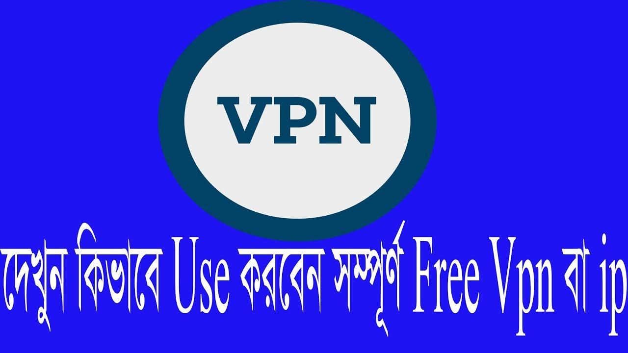 How to use Full Free vpn or ip Bangla Tutorial Full
