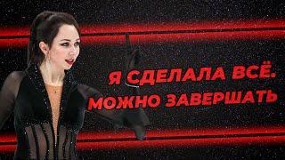 Елизавета Туктамышева рассказала о планах на сезон выборе программ изучении четверного прыжка